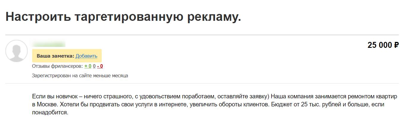 Вакансия таргетолога на FL.ru