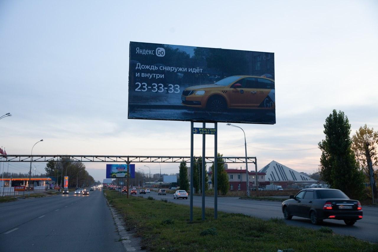 билборд яндекс.