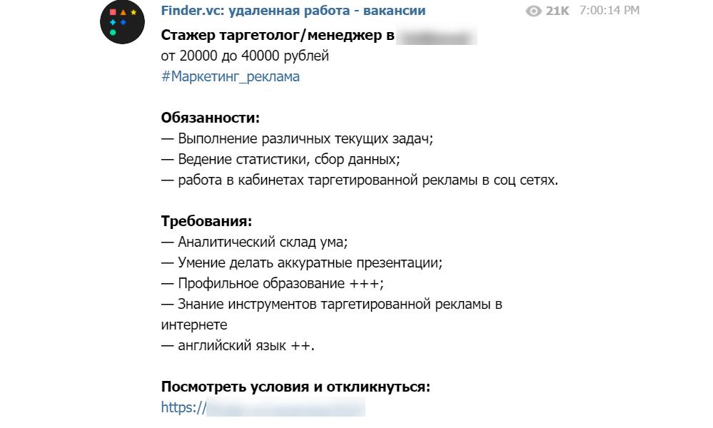 Вакансия для стажёра в Telegram