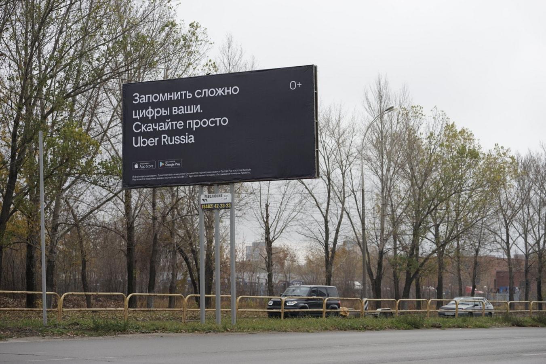билборд убер россия.