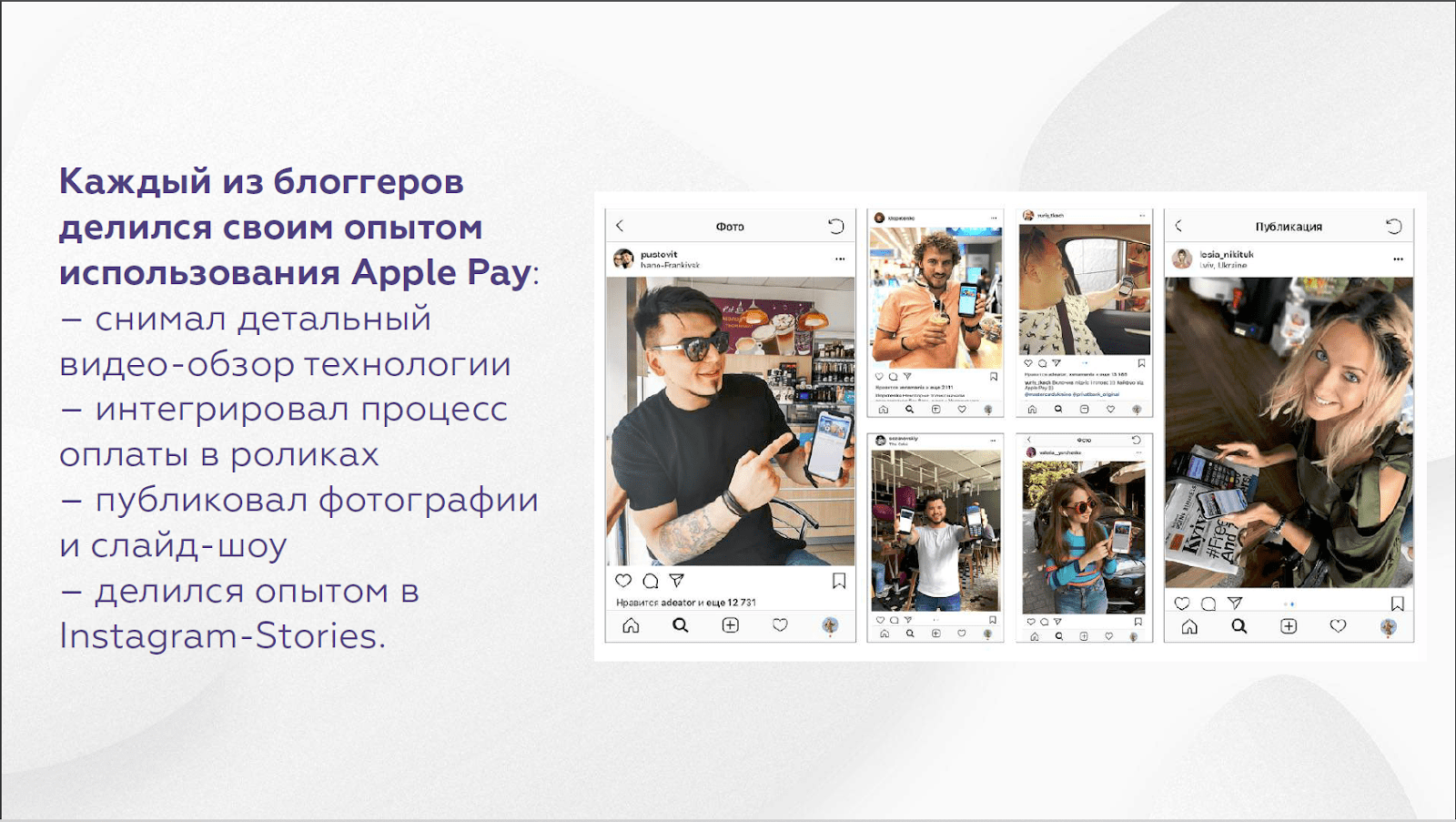 Apple Pay в Украине.