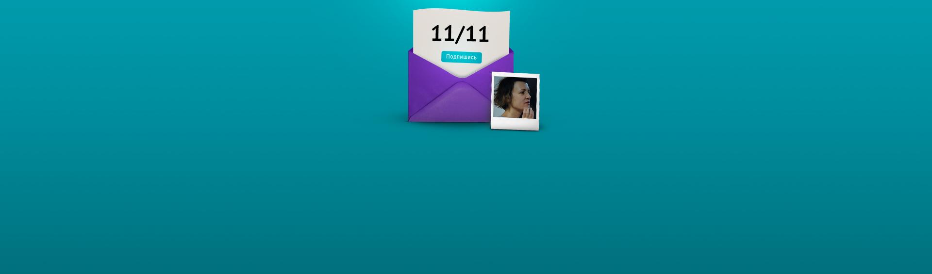 Ната Покровская, «11/11». Как письма для друзей превратились в рассылку на 4 000 подписчиков