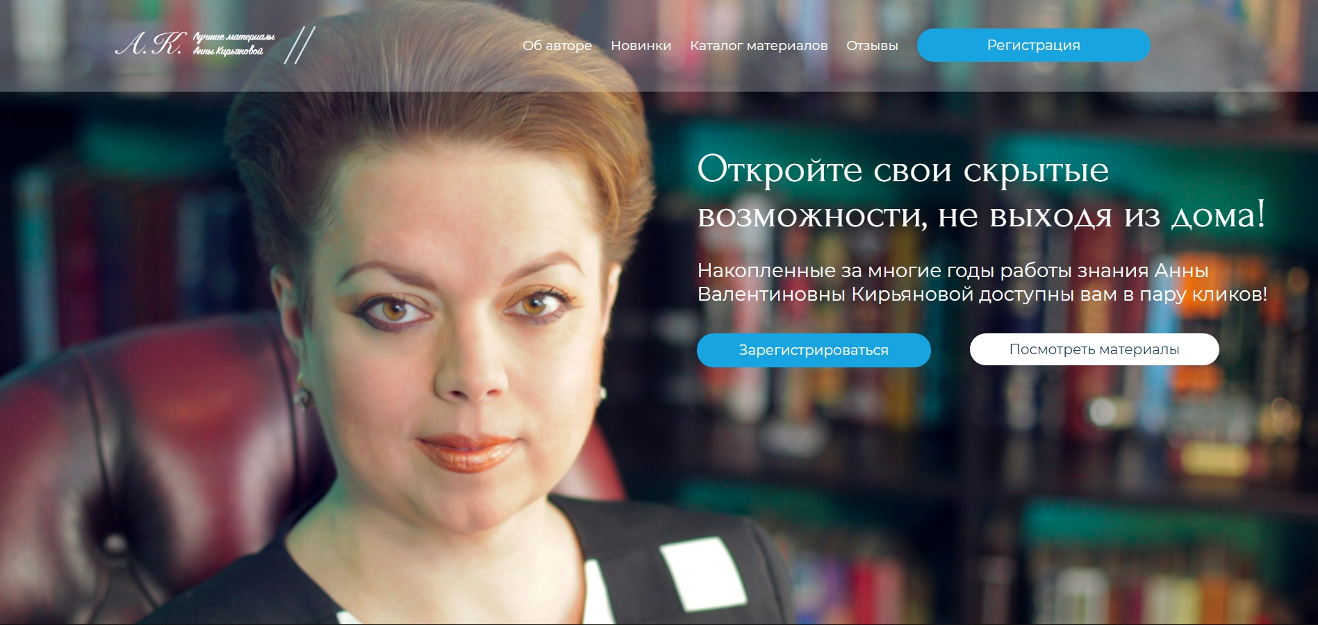Личный сайт психолога. Главный экран.