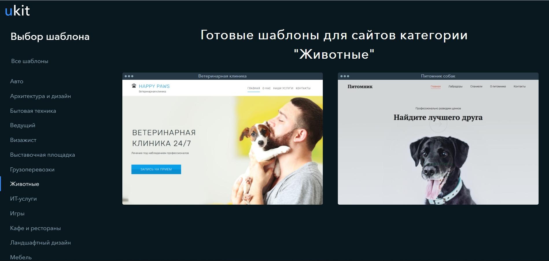 Шаблоны сайтов в конструкторе uKit
