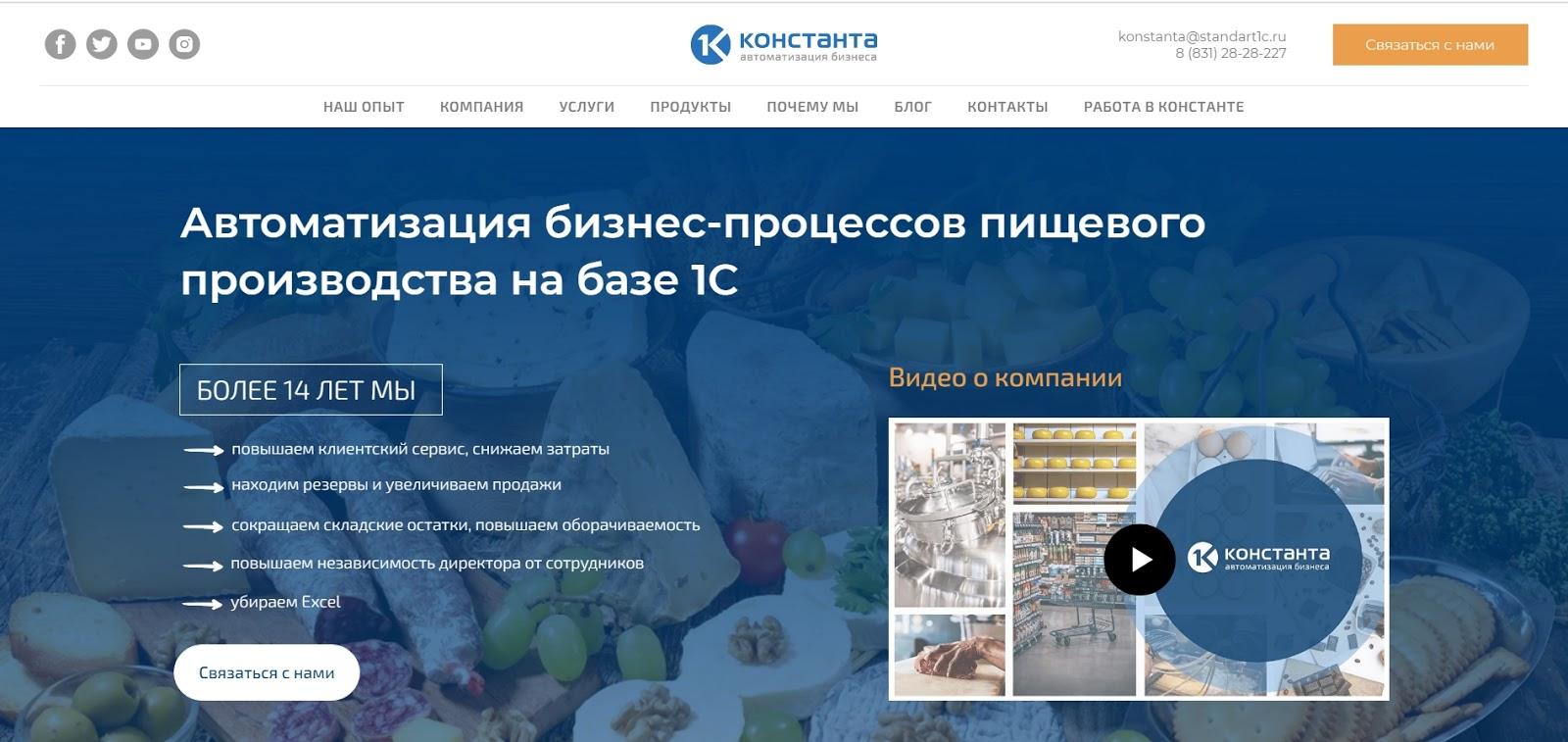 Пример корпоративного сайта ИТ-компании