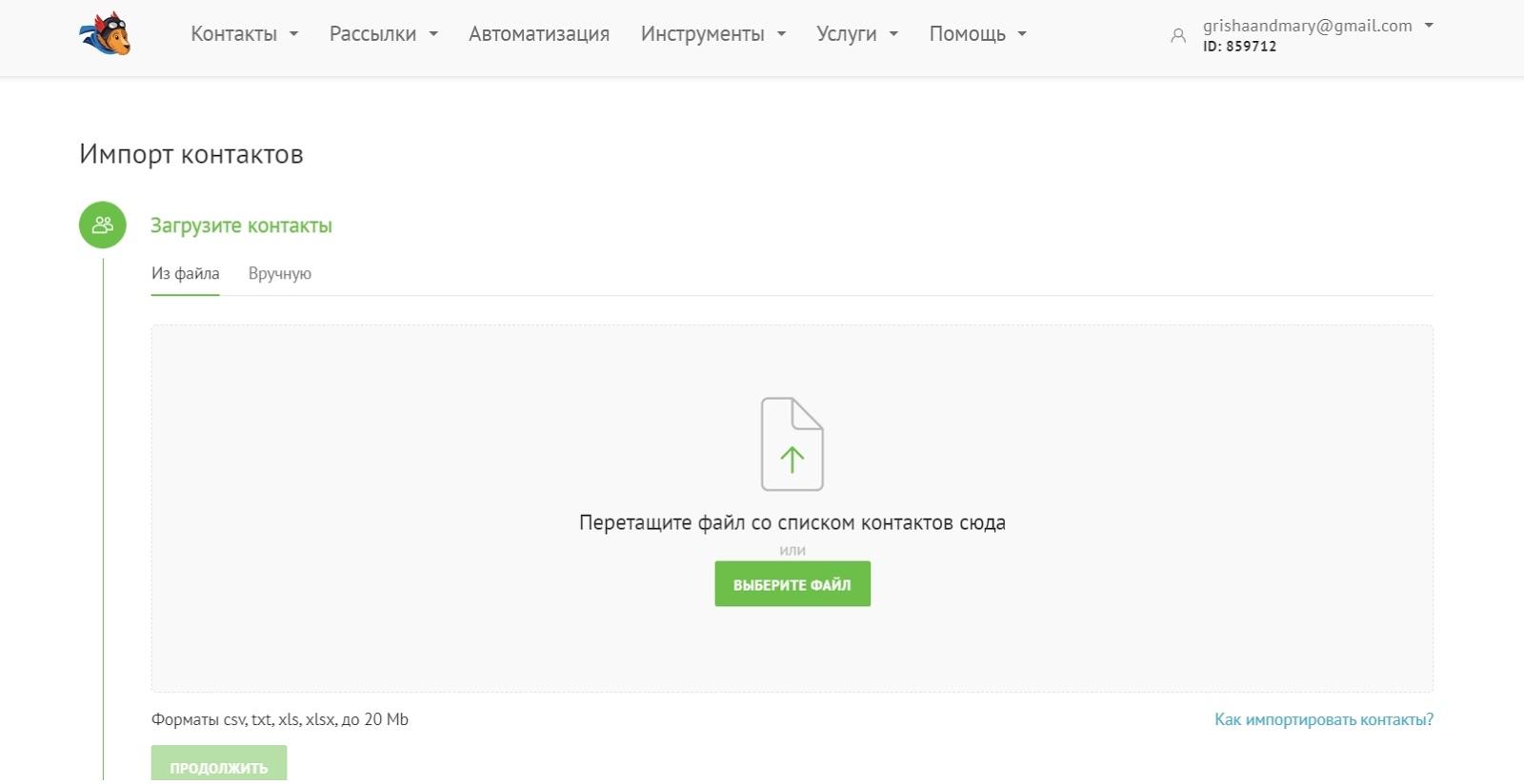 Импорт контактов в UniSender