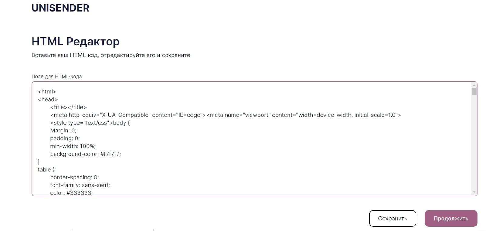 Как добавить HTML-код шаблона в UniSender