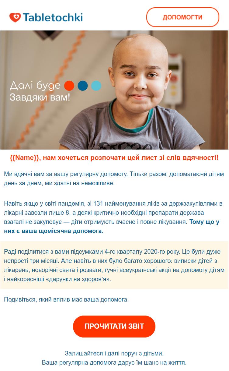 Пример рассылки «Таблеточек» для регулярных доноров с отчётом за квартал