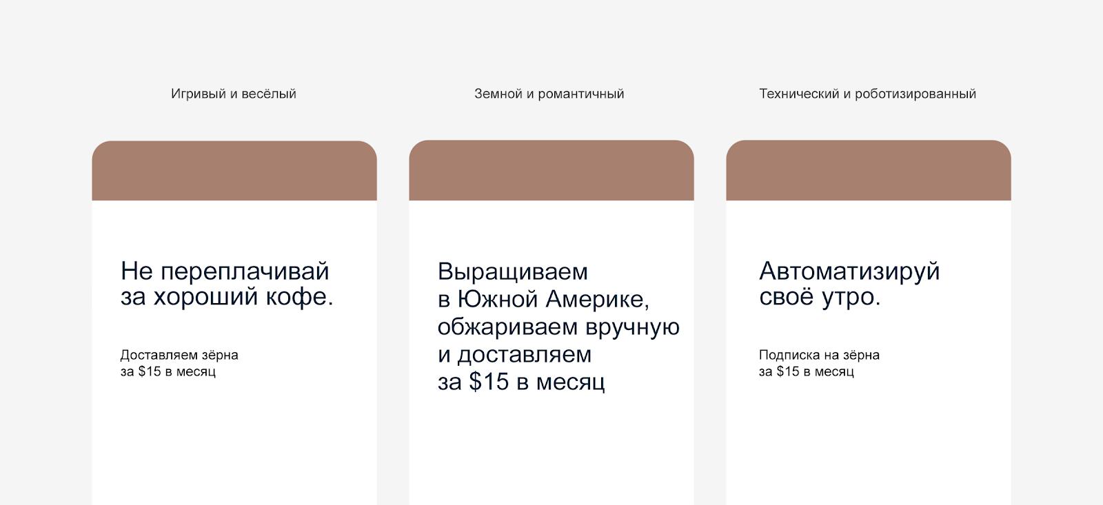 Услуга подписки на кофе преподносится разным способом в зависимости от того, как бренд позиционирует себя