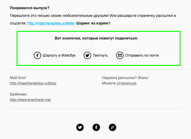 Так кнопки «Поделиться» оформил автор рассылки Максим Черепица