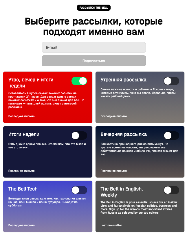The Bell предлагает выбрать, что и когда получать читателю