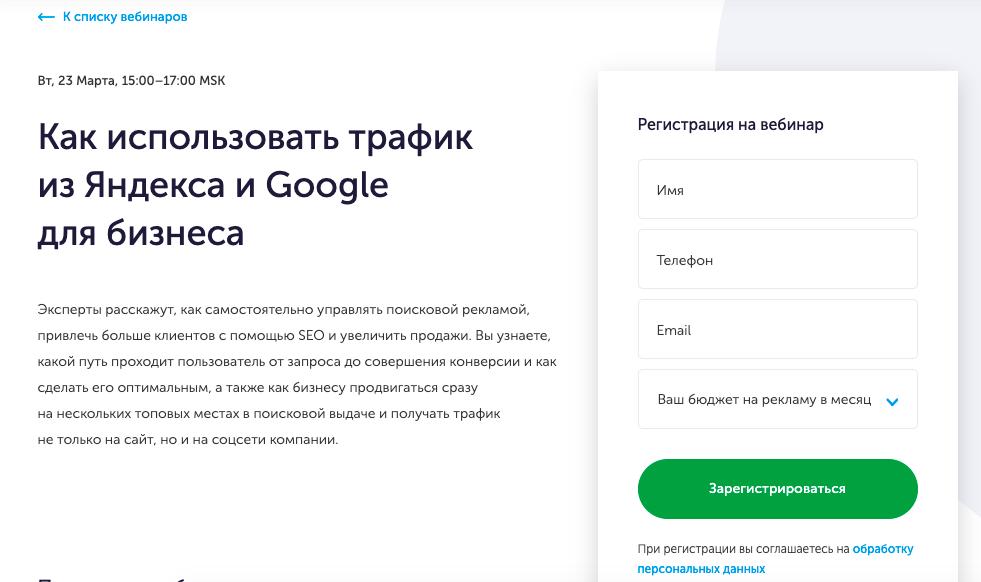 Сервис Elama использует вебинары как способ увеличения базы и повышения узнаваемости