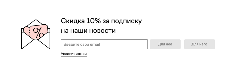 Предложите ценный подарок пользователю за контакт. Скидка подкупает больше всего