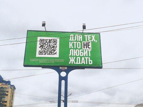 Мегафон несколько лет назад разместил билборды по Новосибирску с призывом перейти на сайт