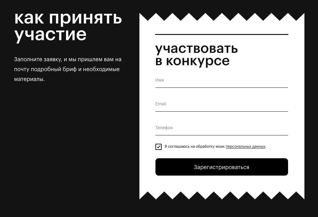Один из вариантов собрать базу подписчиков — отправлять условия конкурса на электронную почту