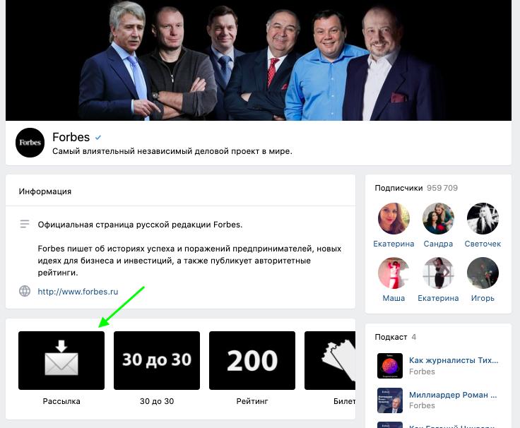 Сообщество Forbes собирает контакты подписчиков с помощью виджетов социальной сети