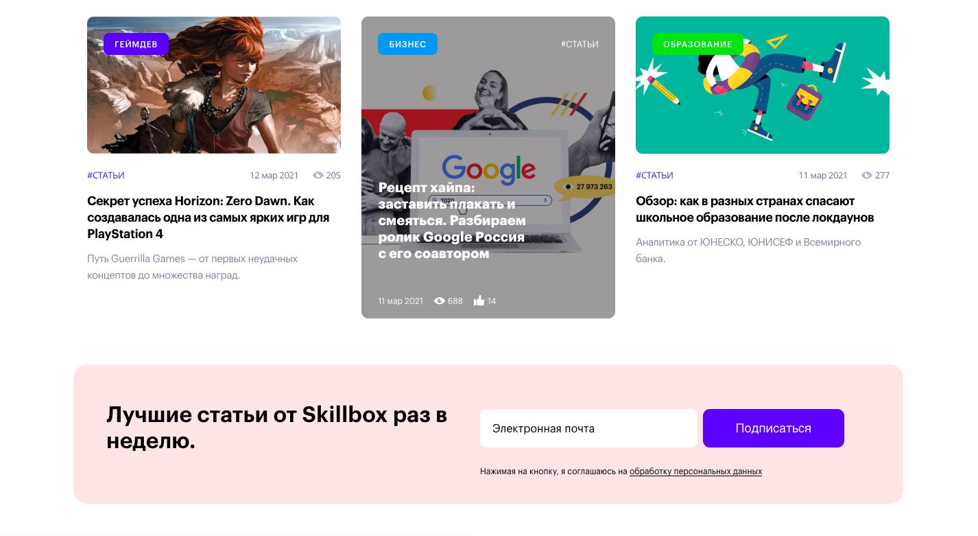 Форма подписки на рассылку в медиа Skillbox для тех, кто увлекся чтением и хочет получать дайджест на почту