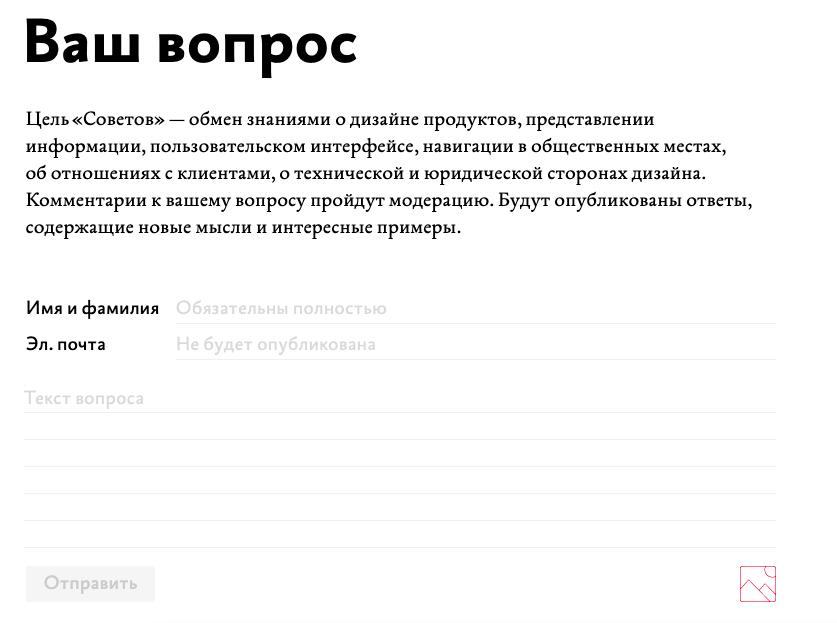 Бюро Горбунова бесплатно отвечает на вопросы читателей и выкладывает ответы в блог. Чтобы получить профессиональный ответ, нужно оставить свой email