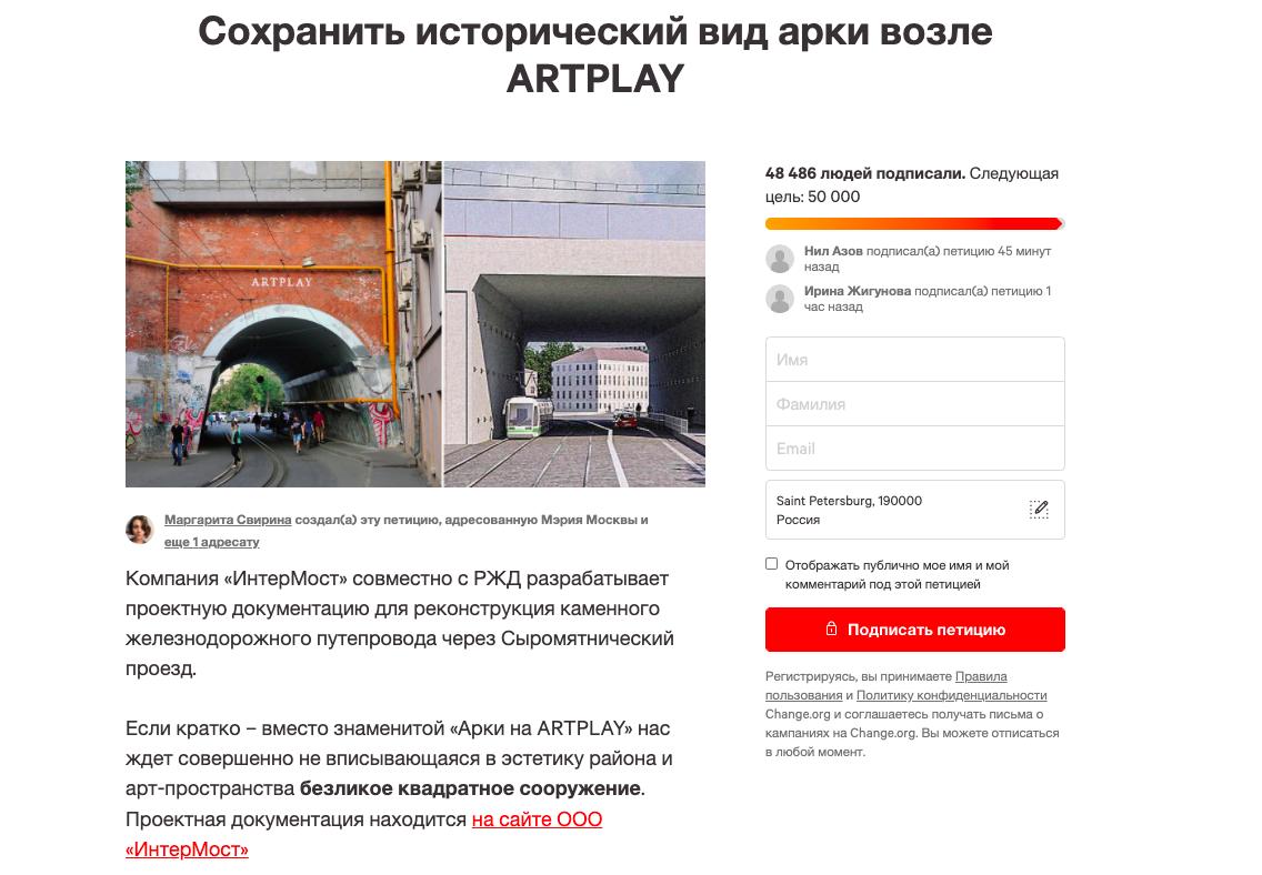 Пример того, как собрать контакты с помощью социальной петиции