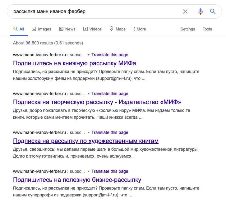По запросу «рассылка Манн, Иванов и Фербер» отображаются все сегменты подписок издательства. Не знала, что у них так много направлений:)
