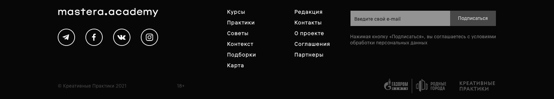 Примеры формы подписки в подвале сайта: у «Мела» во всю ширину страницы, Mastera.Academy ограничились небольшой врезкой в меню