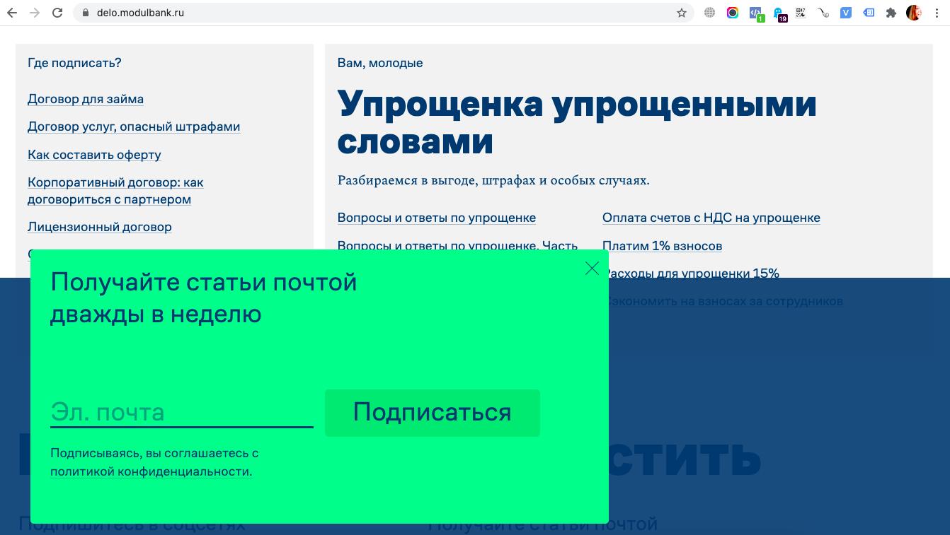 Всплывающее окно на сайте МодульБанка не позволит читать блог, если не заполнить форму или закрыть окно