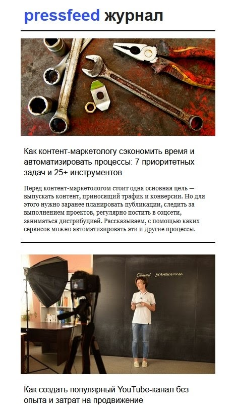 Pressfeed сеет контент сразу в двух рассылках: от журнала (на скриншоте) и от самого сервиса