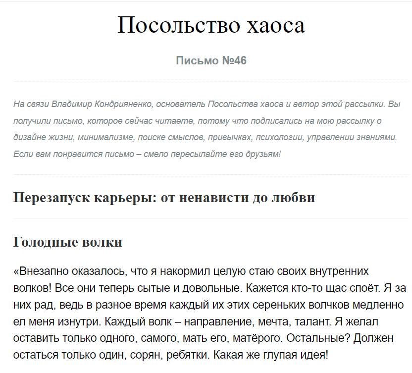 Так выглядит письмо «Посольства хаоса». Иногда появляются смайлики, скриншоты и иллюстрации