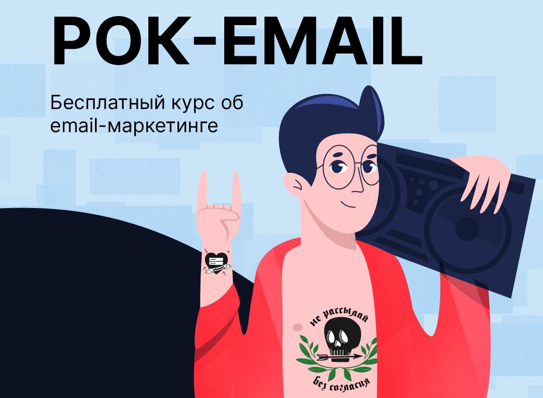 рок-email
