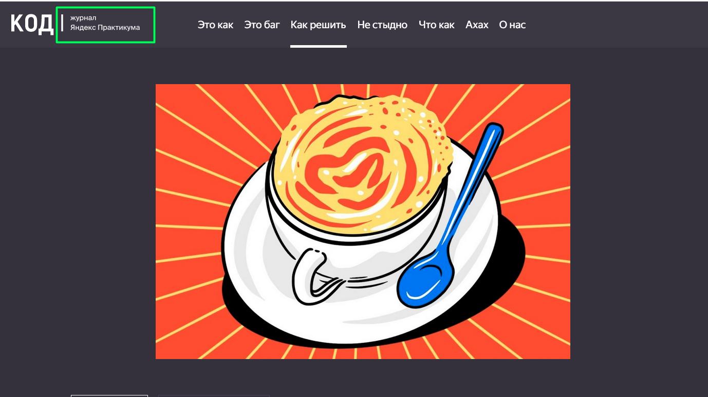 При нажатии на эту область пользователь попадает на страницу Яндекс.Практикума