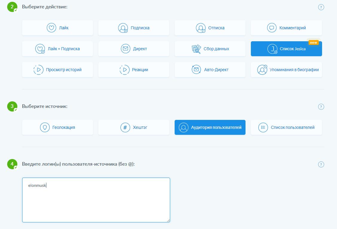 Создание списка происходит на сайте InstaPlus. Раньше я выбирал действие «Подписка», а теперь выбираю «Список Jesica». Остальные пункты (фильтры и количество пользователей) не меняются — все как я уже описал раньше