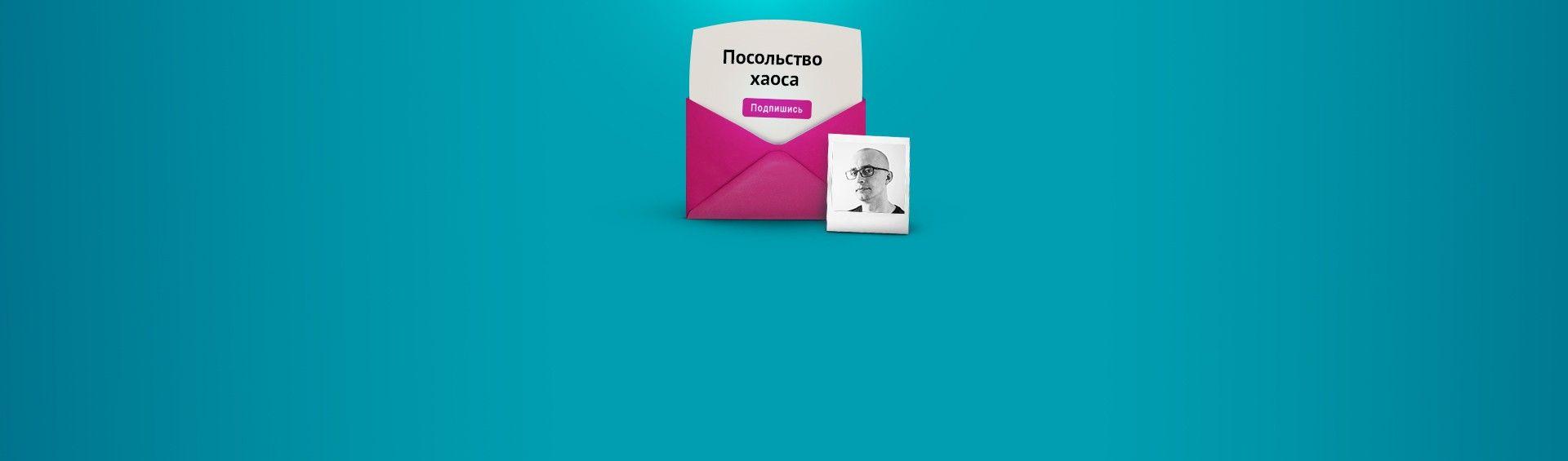 Владимир Кондрияненко, «Посольство Хаоса»: «Жизнь для меня — как поле с граблями, и вот в рассылке я делюсь своими шишками»
