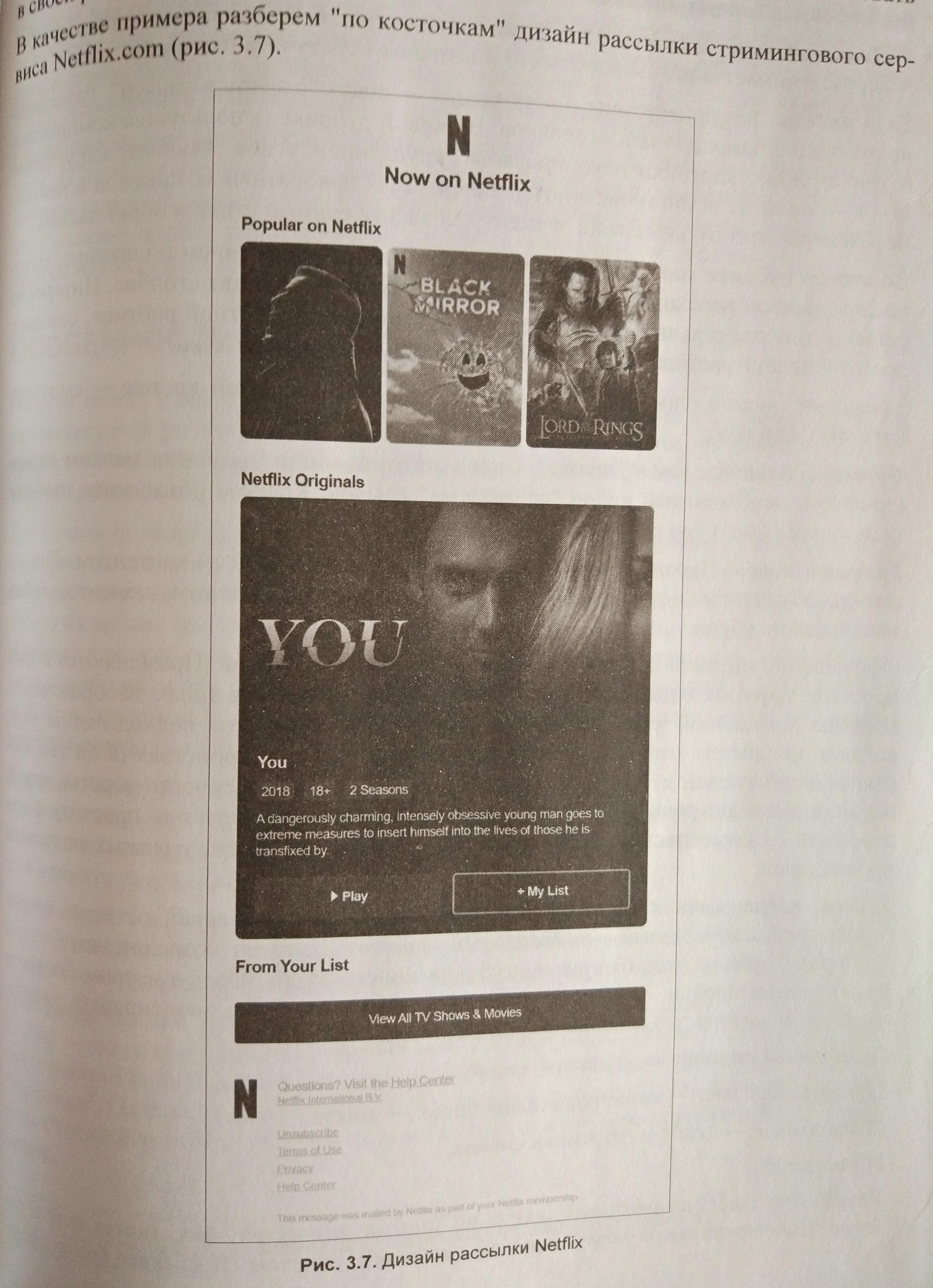 Разбор дизайна рассылки от Netflix.