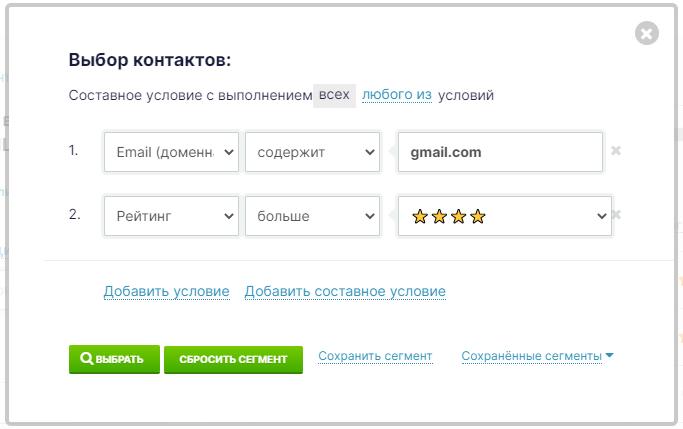 Так через сегментацию UniSender можно выделить лояльных подписчиков на Gmail