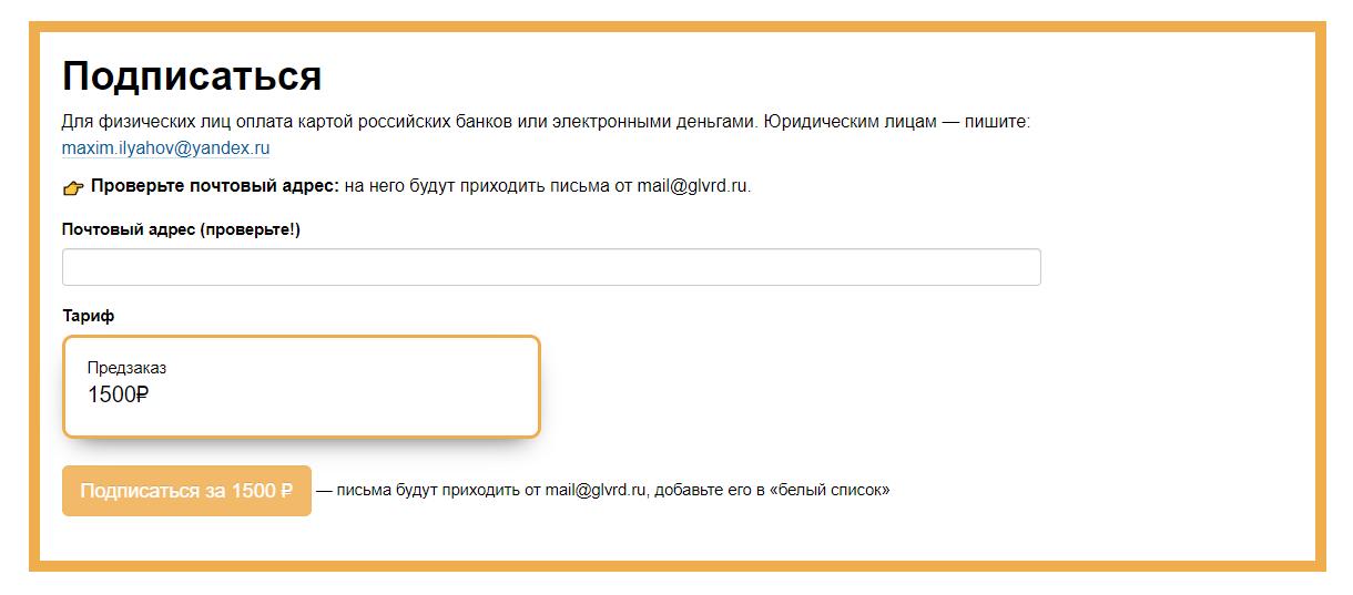 В форме подписки платного курса «Видео и подкасты»