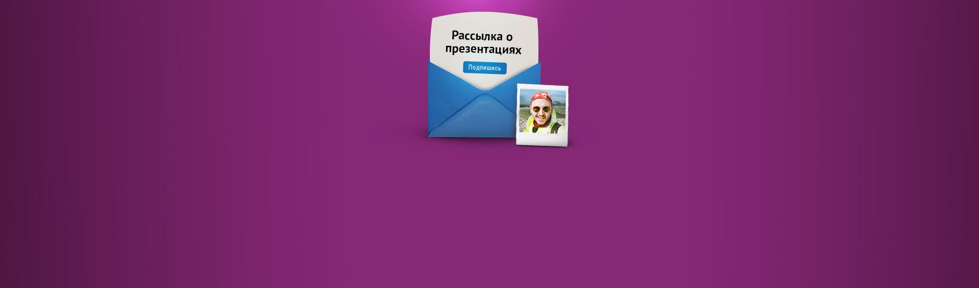 """Саша Бизиков, «Рассылка о презентациях»: «Не используйте в теме письма слово """"Рассылка!""""»"""