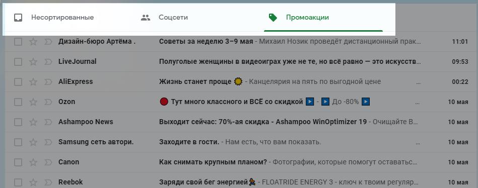 Вкладки Gmail, сейчас включены Промоакции. Их можно отключить, но я бы не стал — так проще ориентироваться в ящике