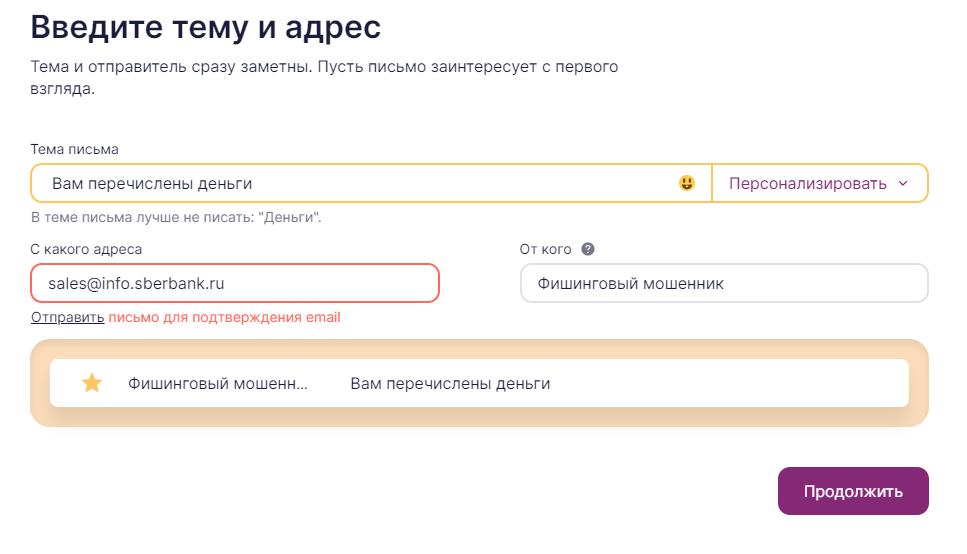 домен отправителя так просто не подделать