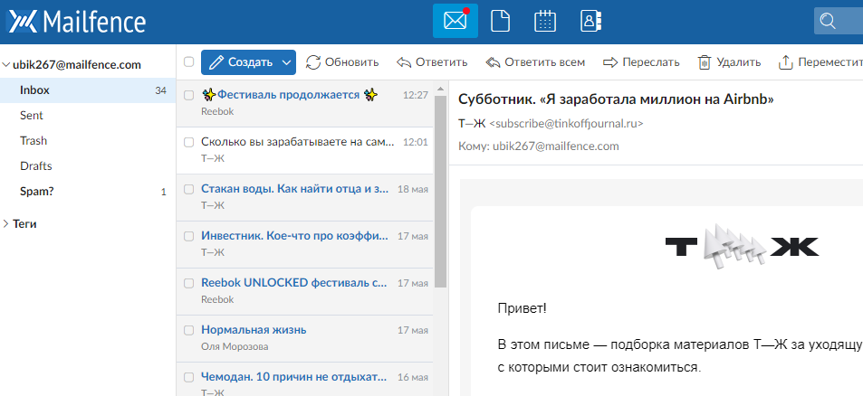 Интерфейс Mailfence