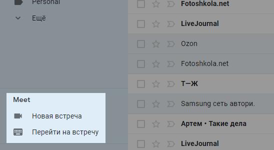 Кнопка создания встречи спрятана в левом выезжающем меню