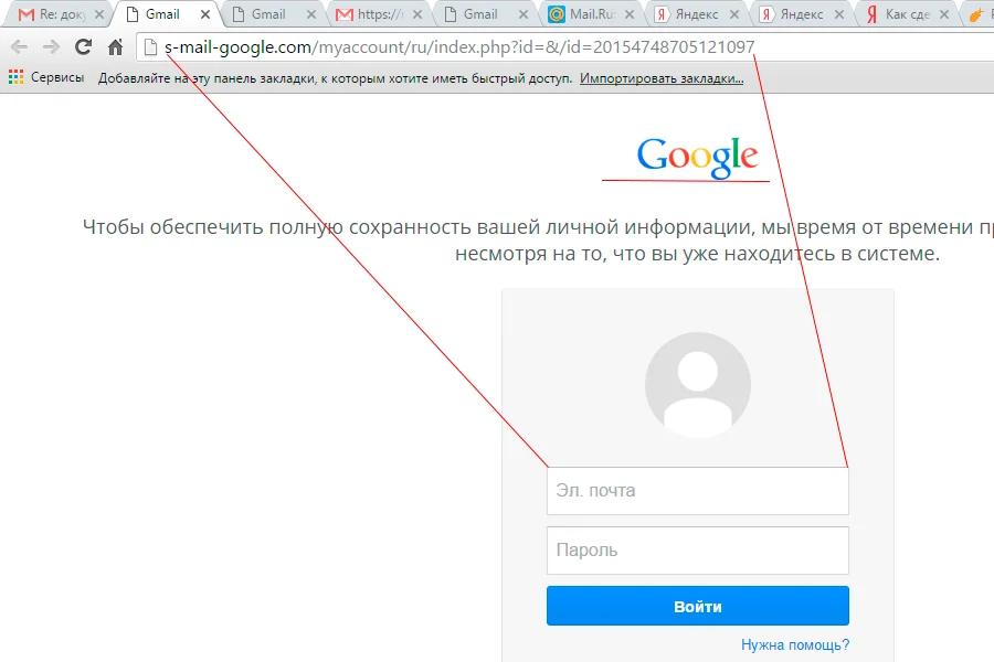Пример фишинговой страницы, которая маскируется под Гугл