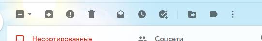 Кнопки действия с письмом. Догадаетесь, что значит каждая? Например, вторая это «архивировать, а третья — «в спам».