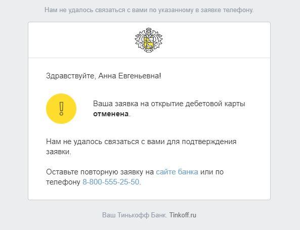 Триггерное сообщение от Тинькофф Банка