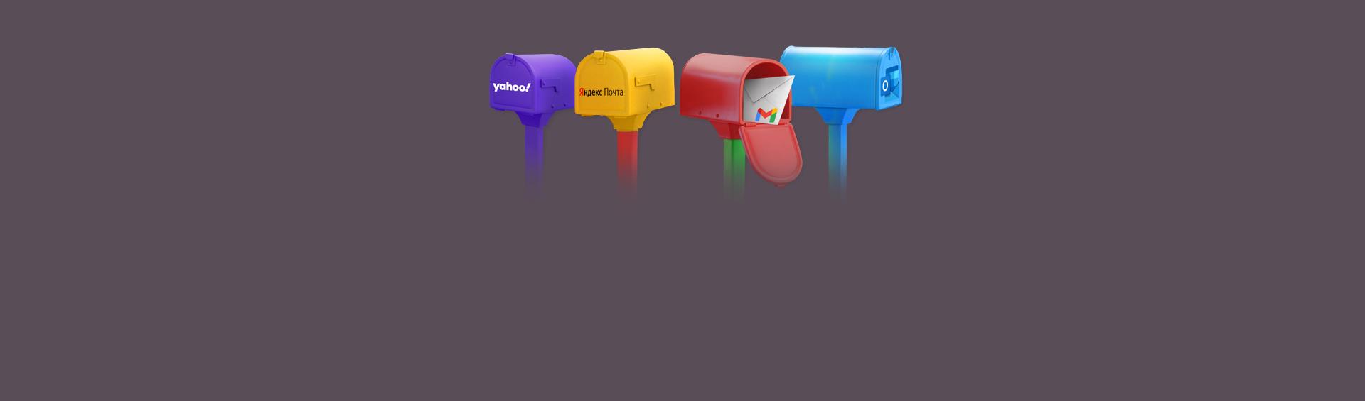 лучшие почтовые сервисы