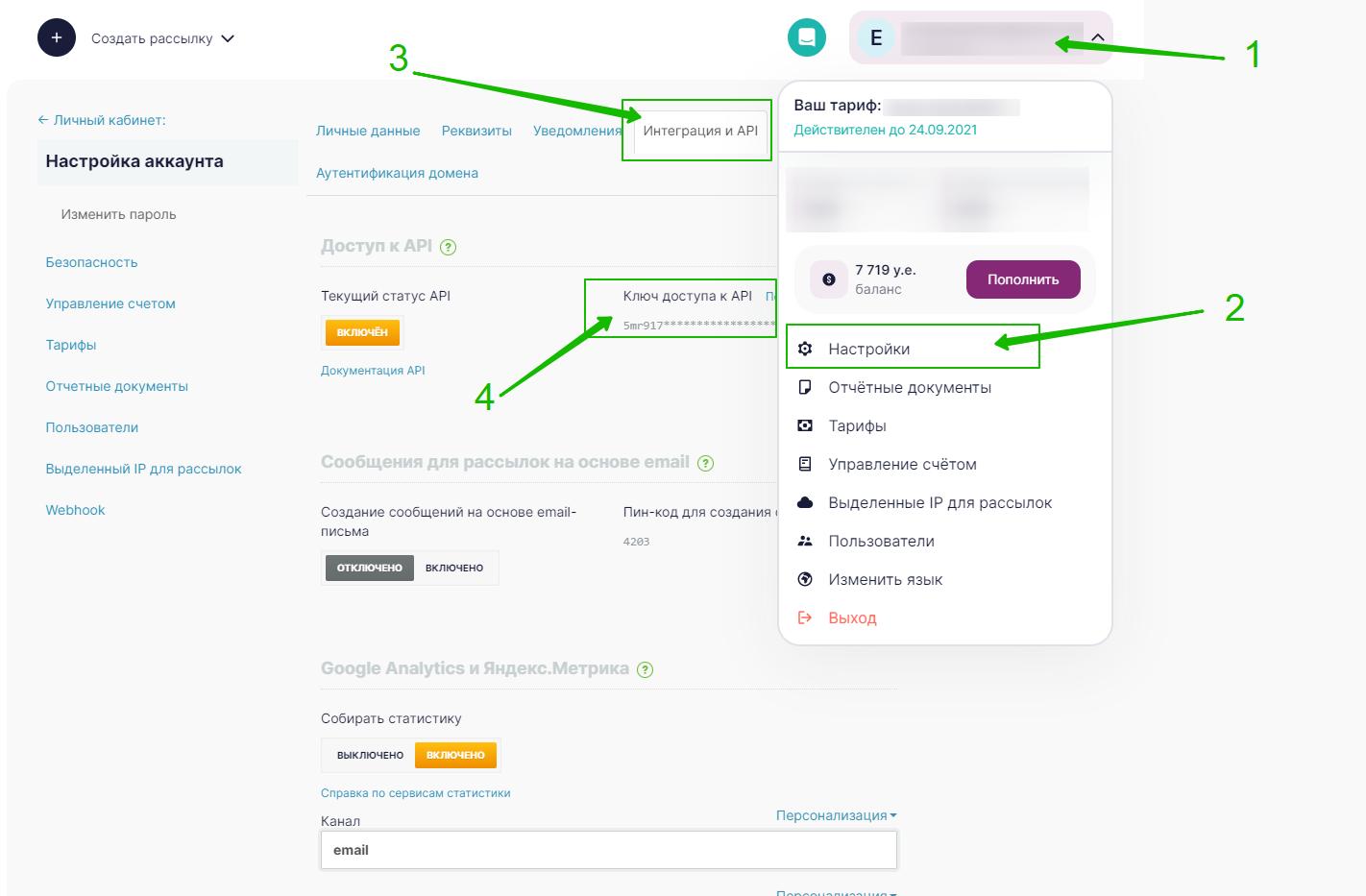 В UniSender нужно скопировать ключ доступа: он есть в разделе настроек