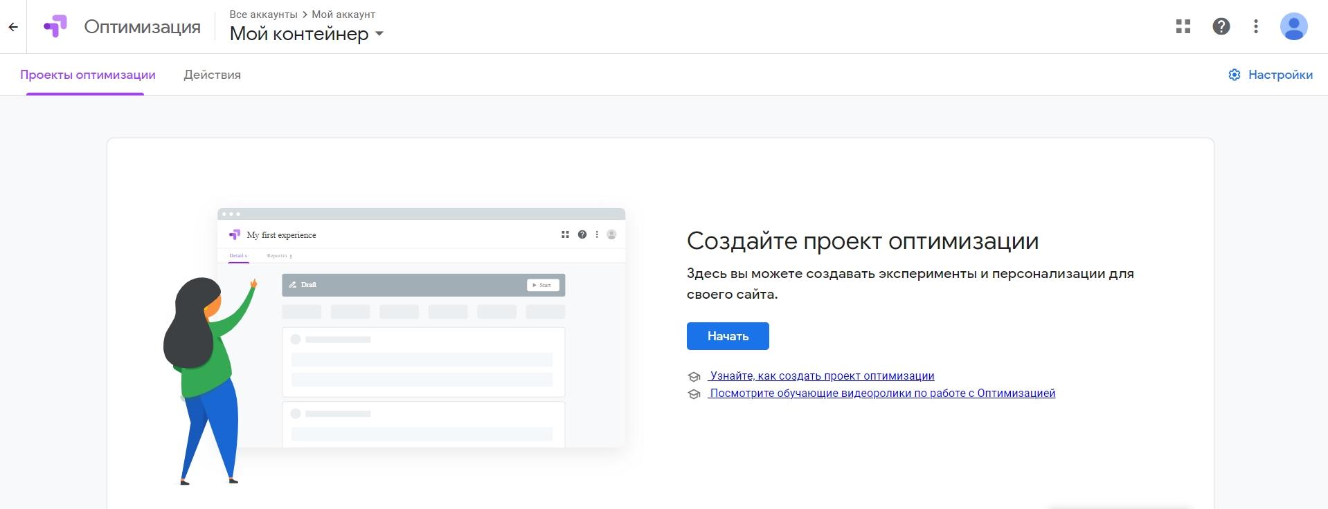 Как создать эксперимент в сервисе Google Optimize