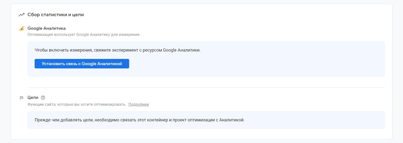 Настраиваем связь Google Оптимизации с Google Аналитикой