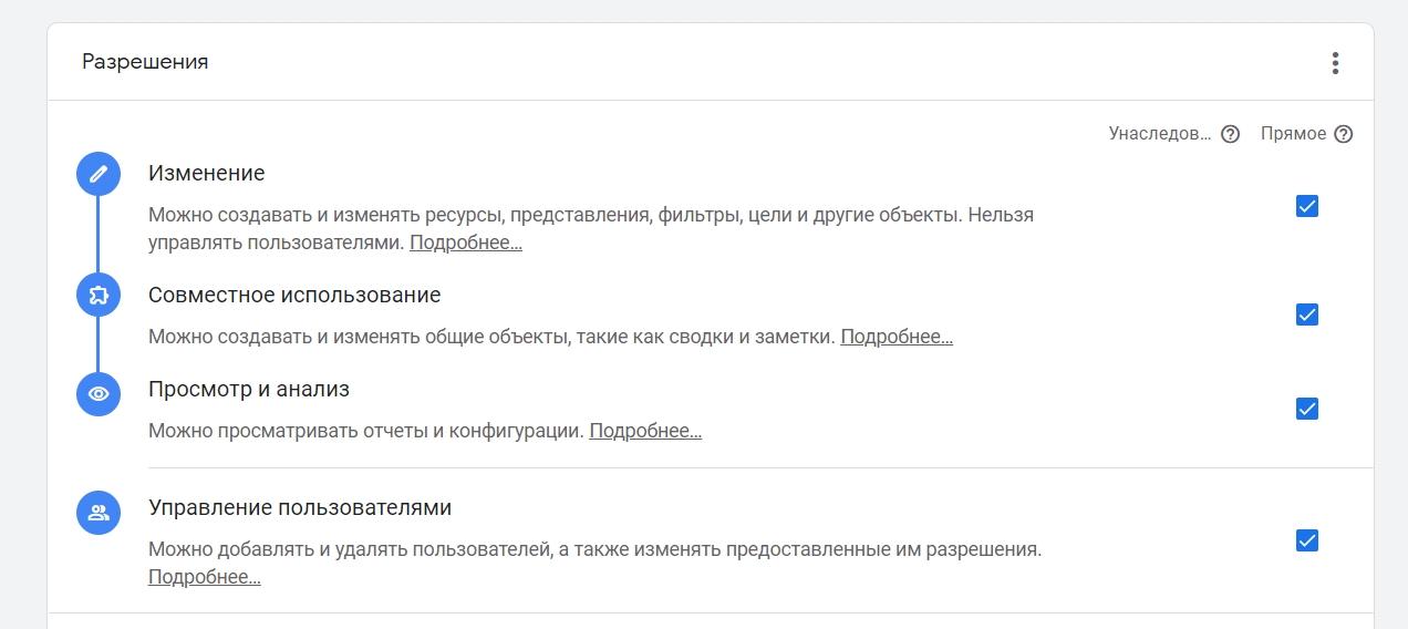 Настройка доступа к счетчику в Google Analytics