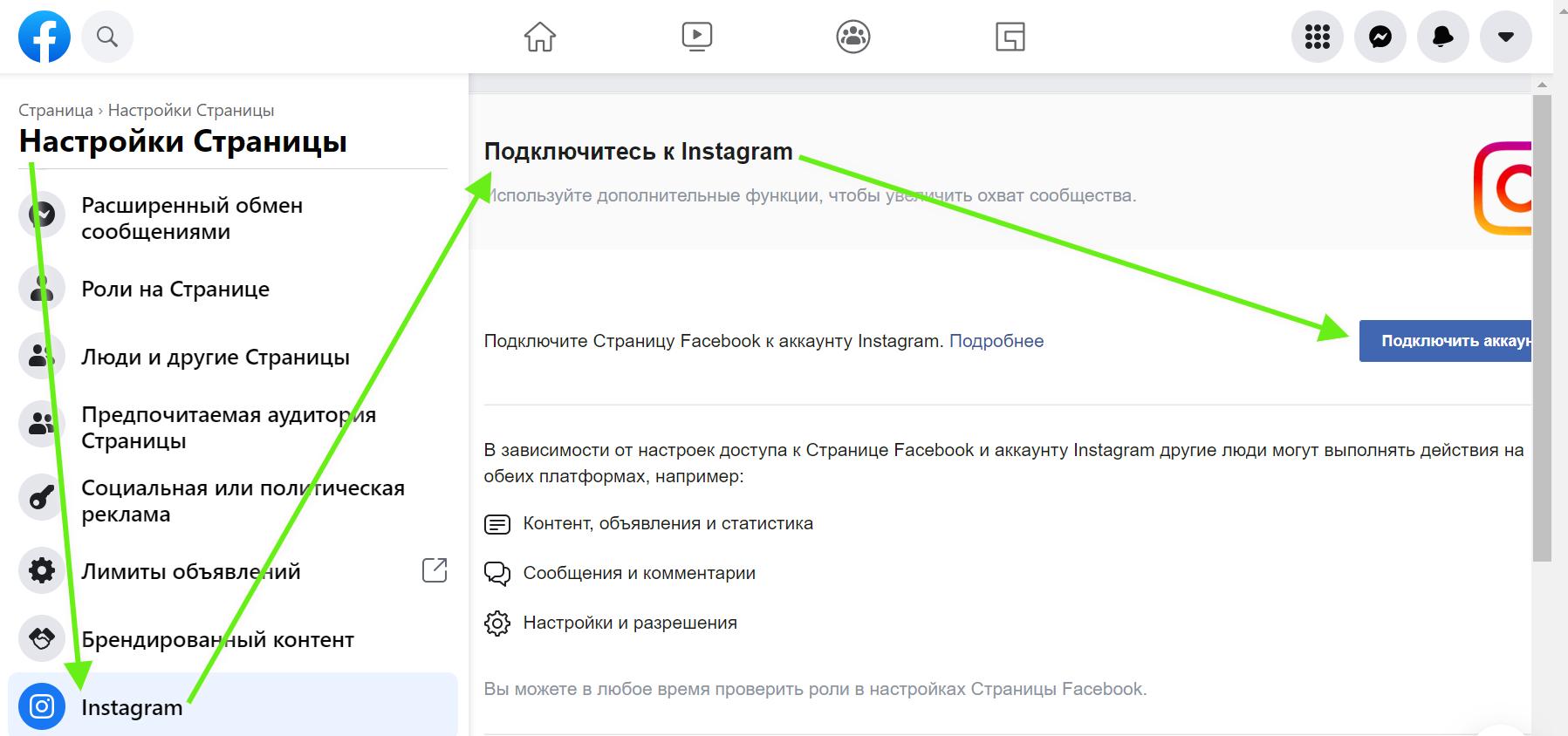 Выберите вкладку Instagram в списке слева