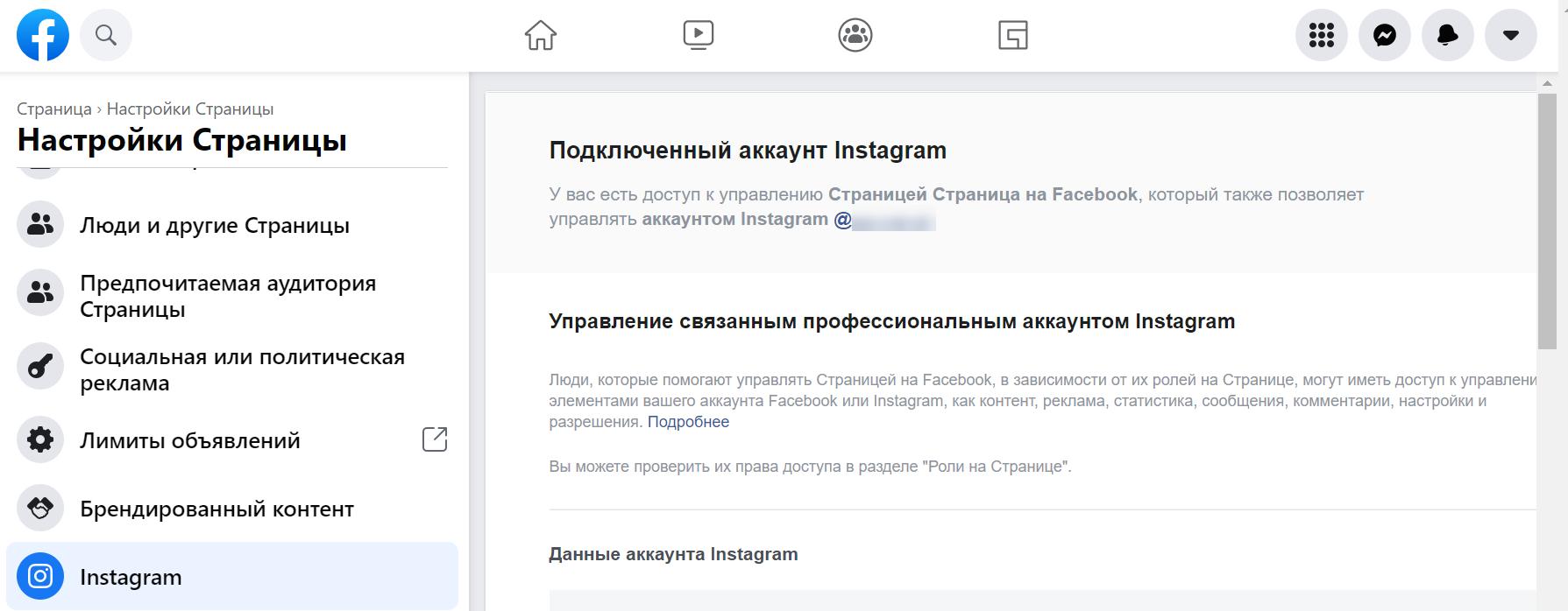 аккаунт Инстаграм подключен
